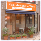 Nao dental office(�i�I �f���^�� �I�t�B�X)